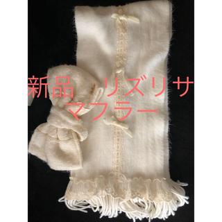 リズリサ(LIZ LISA)のマフラー リズリサ ホワイト リボン付き(マフラー/ショール)