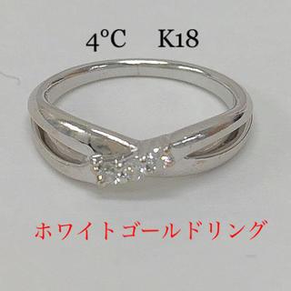 ヨンドシー(4℃)の正規品 4°C K18 ホワイトゴールド リング 指輪 プレゼント 送料込み(リング(指輪))