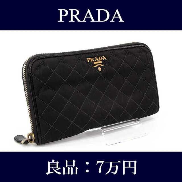 PRADA - 【限界価格・送料無料・良品】プラダ・長財布(キルティング・K004)の通販 by Serenity High Brand Shop