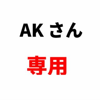 【リピーター割引+同梱値引】AK さん専用(ヌーブラ)