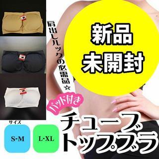 ☆★割引有り★☆【新品・未開封】【S-XL】チューブトップブラ(ブラ)