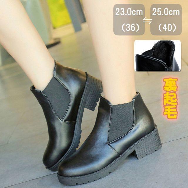 裏起毛サイドゴアブーツショートブーツ内ボアブーティローヒールムートンブーツ靴黒 レディースの靴/シューズ(ブーツ)の商品写真