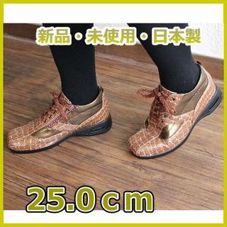 【新品・未使用・日本製】25.0cm クロコ型押ウォーキングシューズ4E(スニーカー)