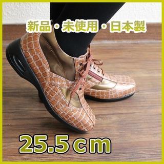 【新品・未使用・日本製】25.5cm クロコ型押ウォーキングシューズ4E(スニーカー)