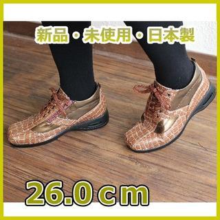 【新品・未使用・日本製】26.0cm クロコ型押ウォーキングシューズ4E(スニーカー)