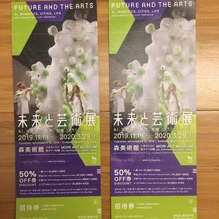 未来と芸術展 招待券 森美術館 2枚 ペア 招待券 チケット(美術館/博物館)