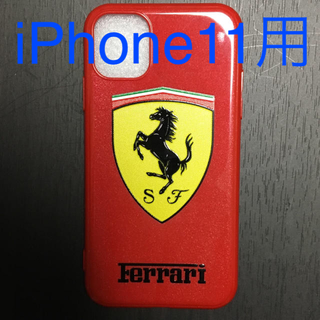 フェラーリ(Ferrari)のフェラーリ iPhone11ケース(車種別パーツ)