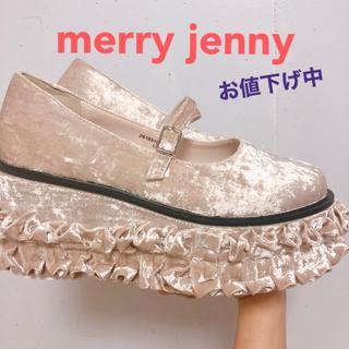 メリージェニー(merry jenny)のお値下げ中!! 美品◎merry jenny ベロアフリルシューズ(ハイヒール/パンプス)