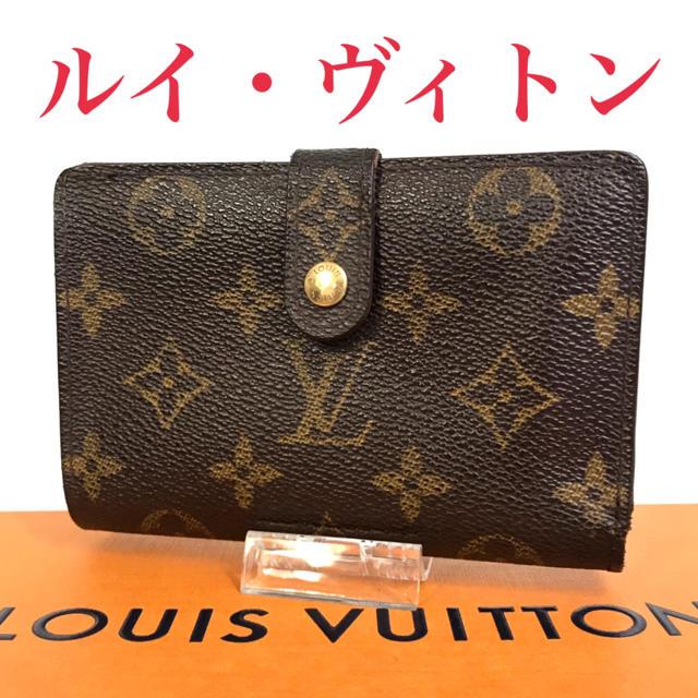 LOUIS VUITTON - ルイヴィトン モノグラム 財布 折り財布 がま口 金具 ヴィエノワ 使いやすいの通販 by ブランドshop