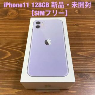 アイフォーン(iPhone)のiPhone11 128GB パープル 新品・未開封   【SIMフリー】(スマートフォン本体)