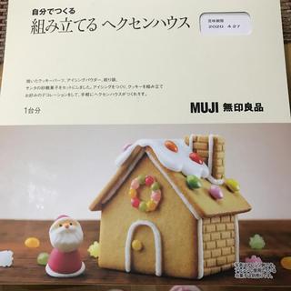 ムジルシリョウヒン(MUJI (無印良品))の無印 組み立てるヘクセンハウス(菓子/デザート)