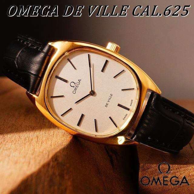 cartier bag - OMEGA - 【世代から世代へ】OMEGA DE VILLE 1970´s CAL.625の通販 by 【Antique´Mania】