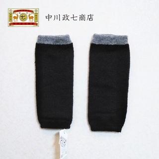 JOURNAL STANDARD - 新品 中川政七商店✨あたためる ととのえる あったか小物 アームウォーマー