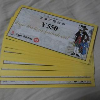 リンガーハット 食事ご優待券 550円券20枚(11,000円分)(レストラン/食事券)