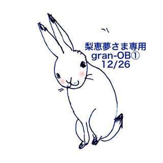★12/26★梨恵夢さま専用ページ g-OB(その他)