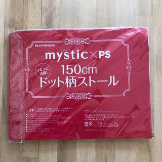 ミスティック(mystic)のmystic 150㎝ドット柄ストール 未開封(ストール/パシュミナ)