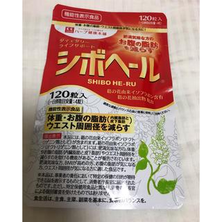 シボヘール 1袋 120粒入り(ダイエット食品)