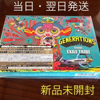 ジェネレーションズ(GENERATIONS)の新品未開封!SHONEN CHRONICLE 初回生産限定盤 CD + DVD(ポップス/ロック(邦楽))