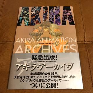 コウダンシャ(講談社)の大友克洋 アキラアーカイヴ(帯付き)DVDセット(アート/エンタメ)