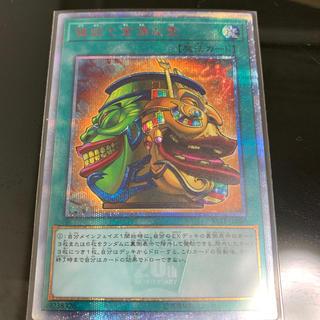 ユウギオウ(遊戯王)の強欲で金満な壺 20thシク(シングルカード)