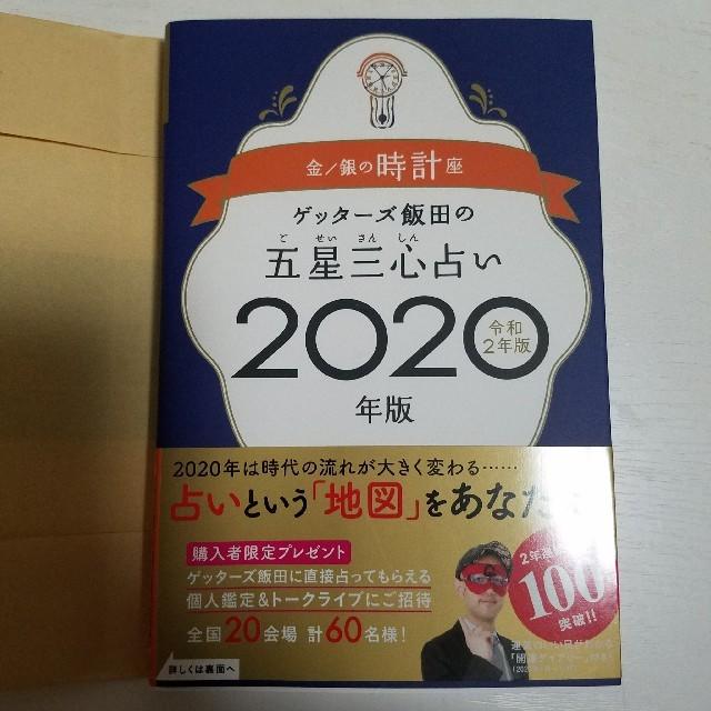 ゲッターズ 飯田 五星 三 心 2020
