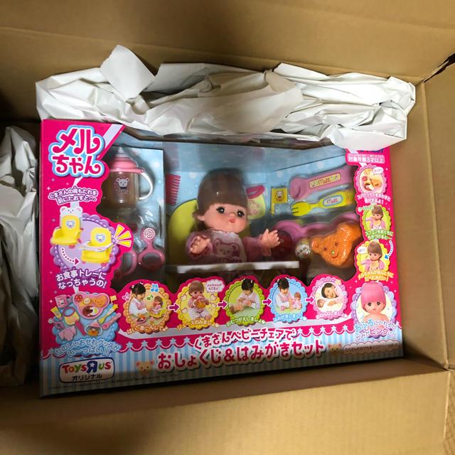 PILOT(パイロット)のトイザらス限定 メルちゃん くまさんチェアーでおしょくじ&はみがき メルチャン キッズ/ベビー/マタニティのおもちゃ(ぬいぐるみ/人形)の商品写真