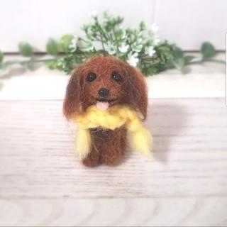羊毛フェルト ミニチュアダックス ダックス 犬(ぬいぐるみ)