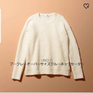 ユニクロ(UNIQLO)のUNIQLO ブークレーオーバーサイズクルーネックセーター(ニット/セーター)