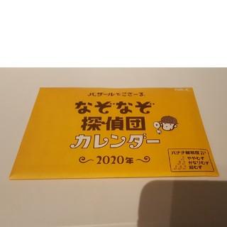 エヌイーシー(NEC)のバザールでござーる非売品卓上カレンダー(カレンダー/スケジュール)