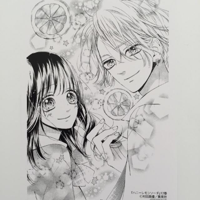ソーダ ハニー 13 レモン