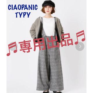 チャオパニックティピー(CIAOPANIC TYPY)のCIAOPANIC TYPY グレンチェックサスペーダー付きワイドパンツ(サロペット/オーバーオール)