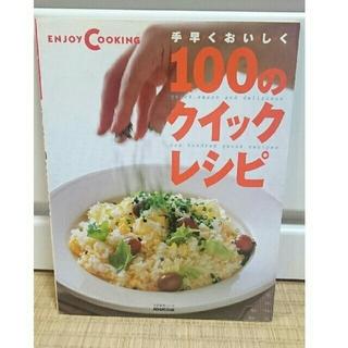 送料込★書籍★手早くおいしく100のクイックレシピ★料理★クッキング(料理/グルメ)