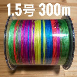 PEライン  1.5号 300m マルチカラー 3個(釣り糸/ライン)