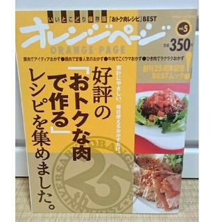 送料込★好評のおトクな肉で作るレシピを集めました★家計にやさしい毎日使えるおかず(料理/グルメ)
