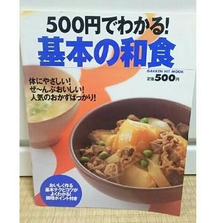 送料込★500円でわかる!基本の和食★レシピ★料理★雑誌(料理/グルメ)