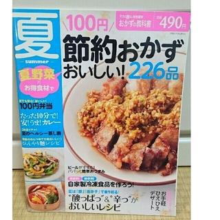 送料込★雑誌★100円節約おかずおいしい!226品★レシピ★料理(料理/グルメ)