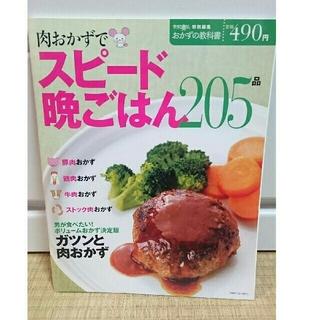 送料込★雑誌★肉おかずでスピ-ド晩ごはん205品★レシピ★料理(料理/グルメ)