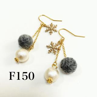 フェルトボールピアスF150/グレーマーブル♡羊毛フェルト(ピアス)