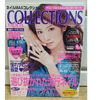 送料込★雑誌★ネイルmaxコレクションズ 永久保存版 vol.2★デザイン(ファッション/美容)