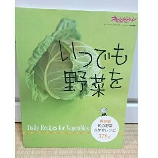 送料込★書籍★いつでも野菜を 保存版旬の野菜おかずレシピ378点★料理(料理/グルメ)