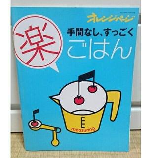 送料込★雑誌★手間なし、すっごく楽ごはん★レシピ★料理(料理/グルメ)