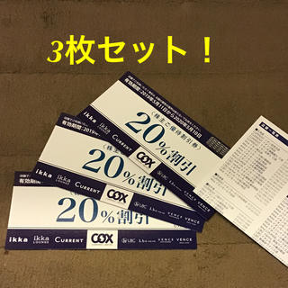 イッカ(ikka)の【3枚セット】COX 優待割引券 ikka(ショッピング)