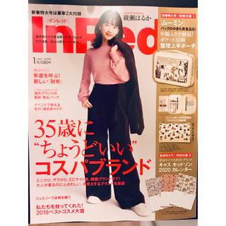 タカラジマシャ(宝島社)のInRed インレッド 2020年 1月号(その他)