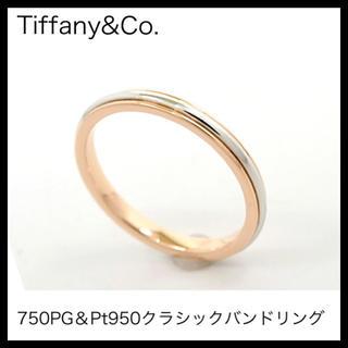 ティファニー 750PG&Pt950 クラシックバンドリング 約5~5.5号(リング(指輪))