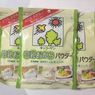 キッコーマン(キッコーマン)の新品未開封 キッコーマン 豆乳おからパウダー 120g 3袋(豆腐/豆製品)
