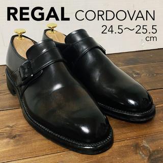 リーガル(REGAL)の憧れ!コードバン REGAL リーガル 24.5〜25.5の方に ダークブラウン(ドレス/ビジネス)
