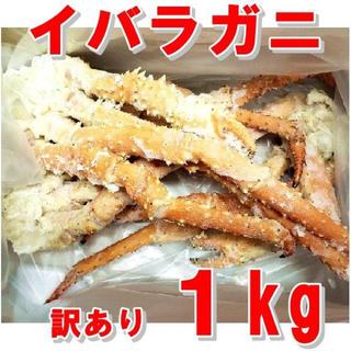 冷凍 イバラガニ タラバガニ科  1kg(訳あり品) 発送制限あり 説明文要確認(魚介)