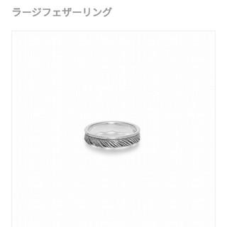 ラージーフェザーリング 4756(リング(指輪))