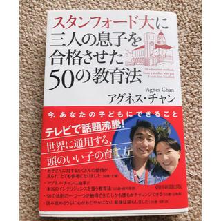 アサヒシンブンシュッパン(朝日新聞出版)のたま様専用 スタンフォ-ド大に三人の息子を合格させた50の教育法(人文/社会)