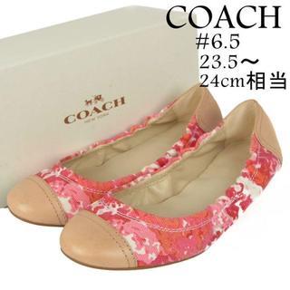 コーチ(COACH)のコーチ COACH 23.5~24cm 花柄 フラット バレエ シューズ 靴(バレエシューズ)